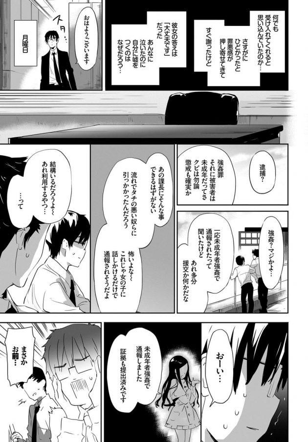 【エロ漫画】ニーソックス姿の彼女に目隠しプレイで快楽堕ちw【無料 エロ同人】(17)