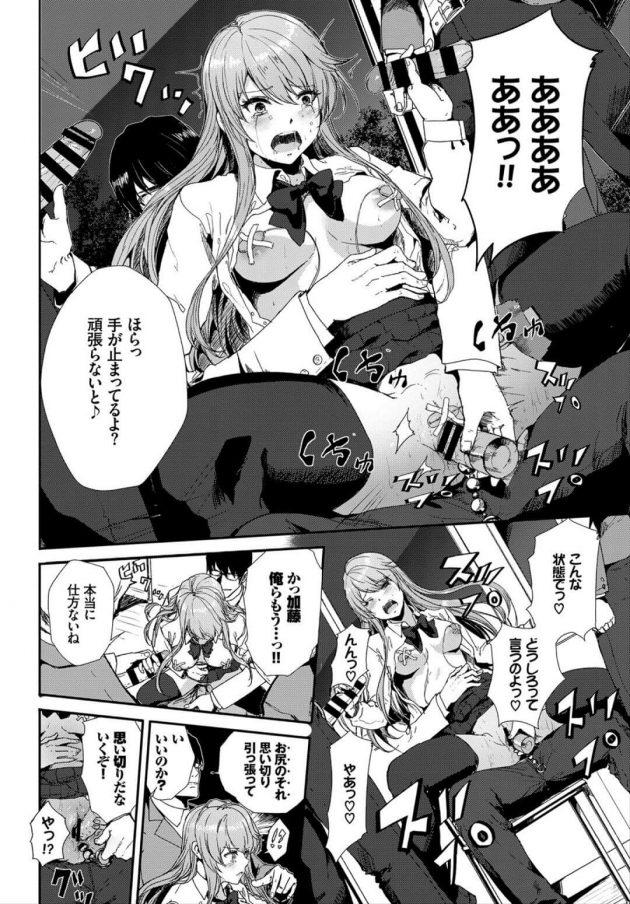 【エロ漫画】生徒会長の先輩JKがハメ撮り写真で脅されローターを使われセクロス展開w【無料 エロ同人】(8)