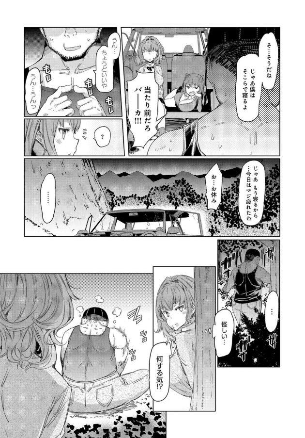 【エロ漫画】夜兄がオナニーをしている所を見てしまった妹のJKたちが…【無料 エロ同人】(4)