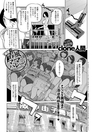 【エロ漫画】巨乳人妻熟女がブルマ姿のまま野球部員たちにご奉仕まですることに!【無料 エロ同人】