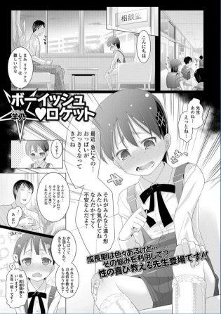 【エロ漫画】JSロリ少女に催眠を掛け眠らせローションを使いながら胸を揉み手マン!【無料 エロ同人】