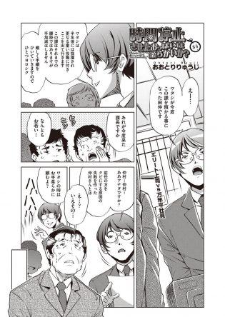 【エロ漫画】時間停止出来る札を貰ったリーマンが課長の妻にイタズラを始めるぞw【無料 エロ同人】