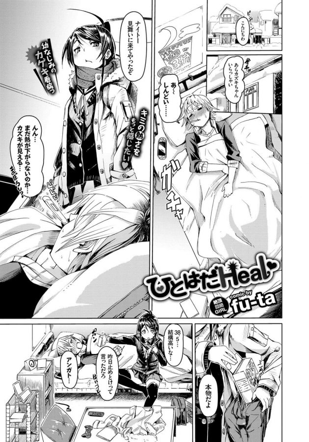 【エロ漫画】制服姿の彼女にパンチラを見せられ手マンクンニで潮吹きさせるぞ!【無料 エロ同人】(1)
