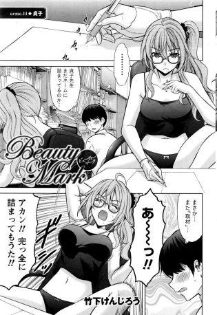 【エロ漫画】ネームが浮かばない巨乳眼鏡っ子な先生がセクロスで気分転換しちゃうぞ!w【無料 エロ同人】