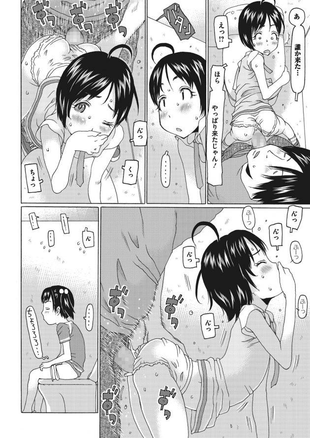 【エロ漫画】貧乳ちっぱいな女の子が兄にローターを使われスクール水着姿で足コキ!【無料 エロ同人】(4)
