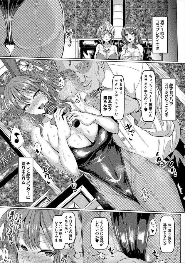 【エロ漫画】キャバ嬢の女の子がテナント料の値上げ分を身体で払うぞ!【無料 エロ同人】(13)