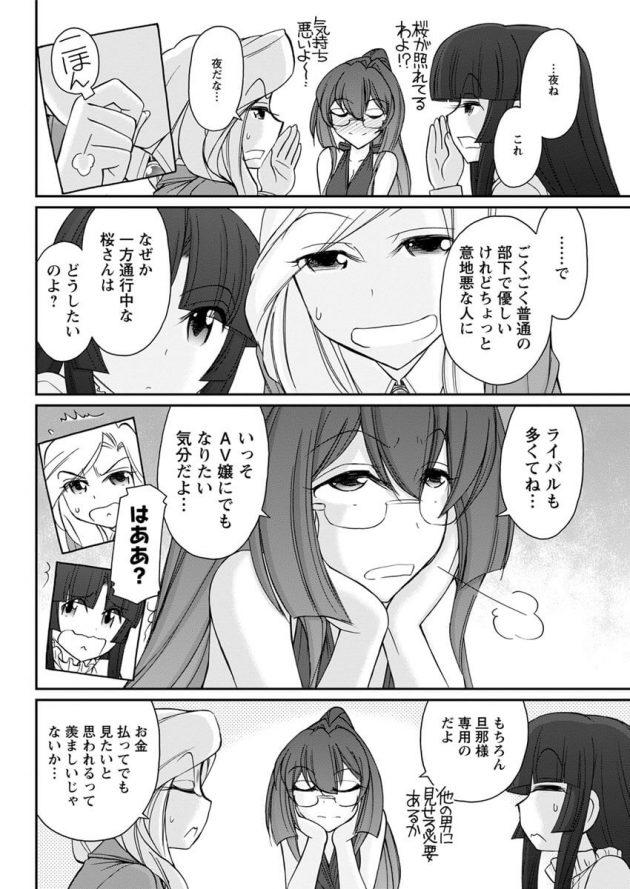 【エロ漫画】同窓会で巨乳眼鏡っ子な彼女が巨乳を揉まれながらバックでイチャラブ!【無料 エロ同人】(8)