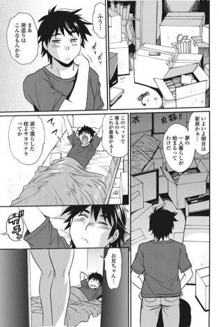 【エロ漫画】突然部屋にやって来た義妹と何度も近親相姦中出しセックス!【無料 エロ同人】