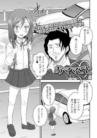 【エロ漫画】男は車の中で彼女に赤ちゃんプレイをさせてもらっているぞ!【無料 エロ同人】