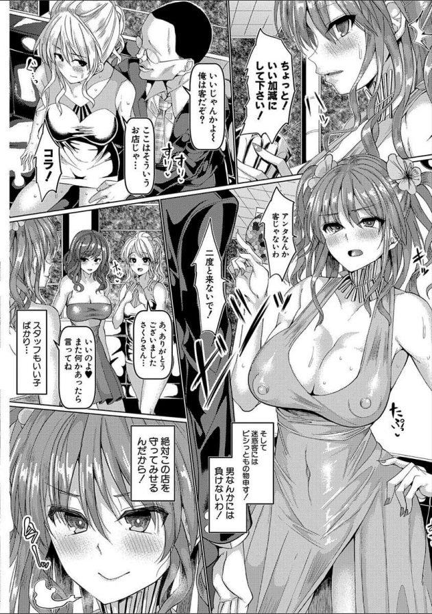 【エロ漫画】キャバ嬢の女の子がテナント料の値上げ分を身体で払うぞ!【無料 エロ同人】(2)