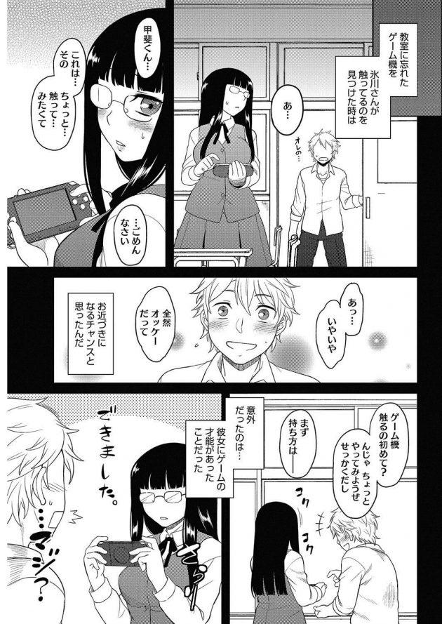【エロ漫画】巨乳眼鏡っ子JKとゲームをしながらバックでイチャラブ!【無料 エロ同人】(3)