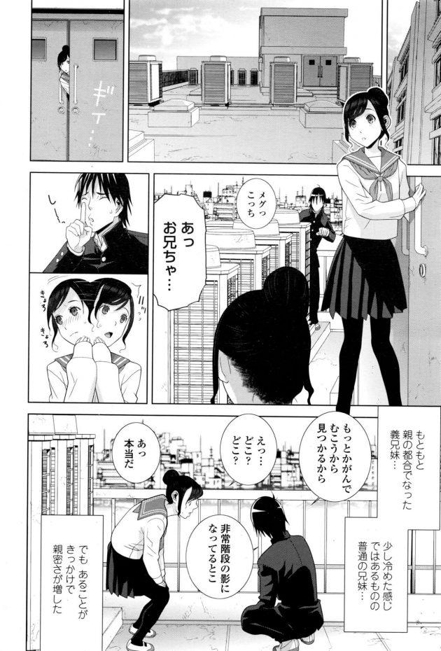 【エロ漫画】セーラー服JKが親の再婚でできた義兄と兄妹イチャラブセクロス!【無料 エロ同人】