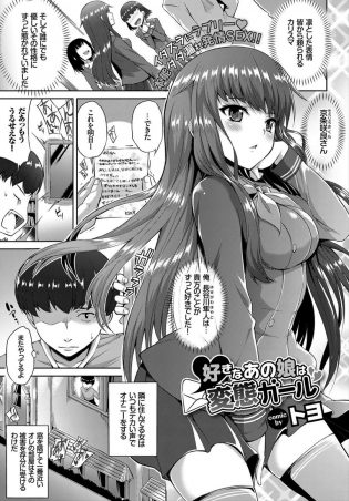 【エロ漫画】巨乳JKに告白し制服姿の彼女にいきなり押し倒され逆レイプ!【無料 エロ同人】