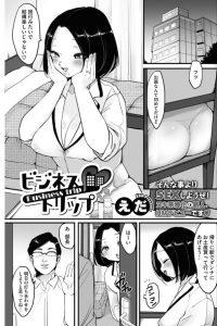 【エロ漫画】人妻な巨乳OLが上司に巨乳を吸われNTR中出しセックス【無料 エロ同人】