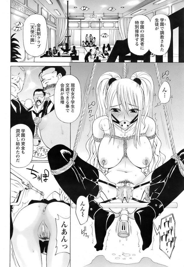 【エロ漫画】現役女子高生たちを調教し2穴乱交中出しセックス【無料 エロ同人】(11)