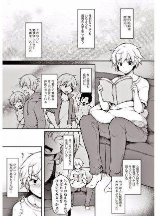 【エロ漫画】催眠術を使えるようになった男が巨乳な姉と一緒に3P中出し催眠姦w【無料 エロ同人】