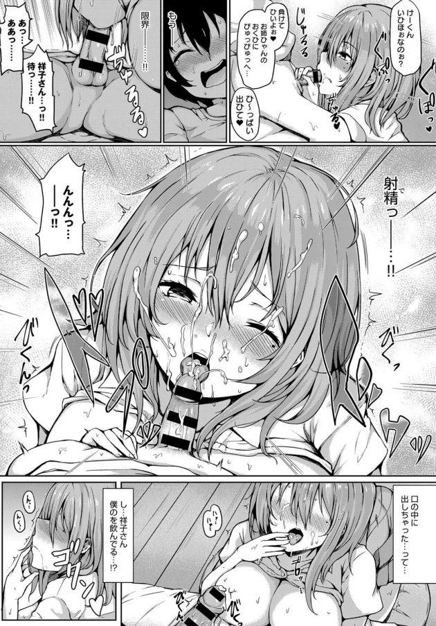 【エロ漫画】巨乳お姉さんに家に招待されそのまま爆乳を見せられ中出しセックス!【無料 エロ同人】(7)