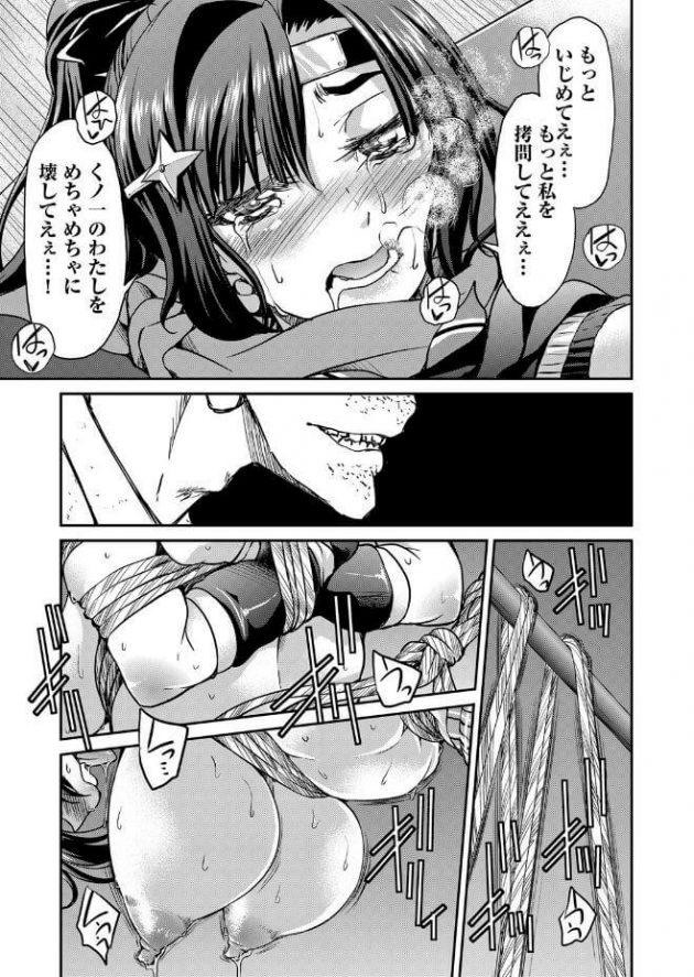 【井上よしひさ】 制服くノ一JK拷問 【COMIC 阿吽 2017年6月号】 (15)