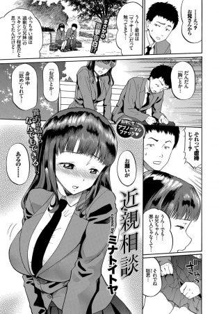 【エロ漫画】恋人のJKが兄にイタズラされちゃって…【無料 エロ同人】
