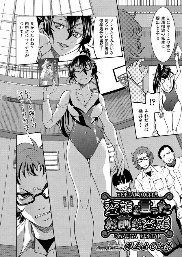 【エロ漫画】新体操モノのエロ本を見てるのがバレスポーツ少女JKにお説教されw【無料 エロ同人】(2)