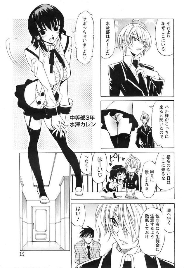 【エロ漫画】現役女子高生たちを調教し2穴乱交中出しセックス【無料 エロ同人】(14)
