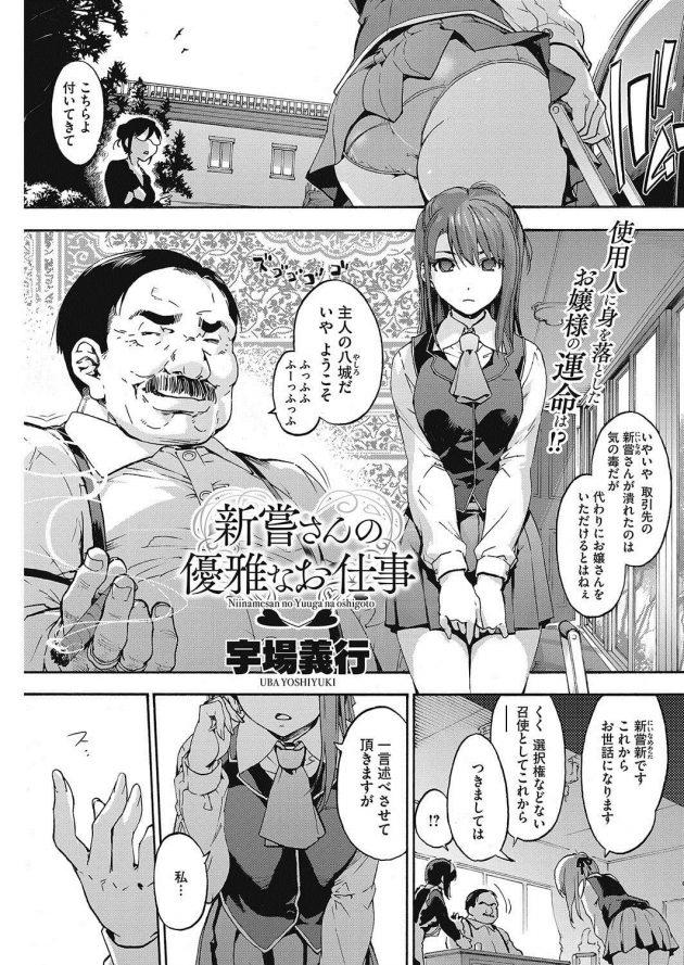 【エロ漫画】お屋敷で召使として働くことになった元お嬢様が主人の息子に…!【無料 エロ同人】(1)