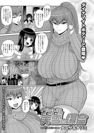 【エロ漫画】むちむち爆乳な彼女が女優に転向するために枕営業w【無料 エロ同人】
