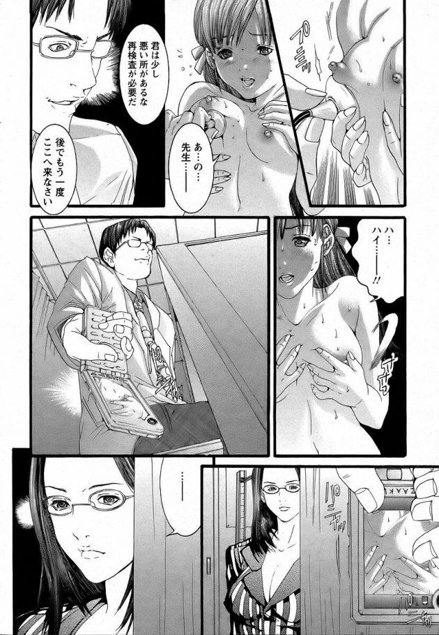 【エロ漫画】保健室で貧乳ちっぱい少女がアナルを弄り睡眠姦中出しセックス【無料 エロ同人】(157)
