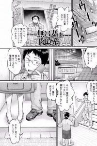 【エロ漫画】叔母であるむちむち巨乳人妻がお風呂でオナニーしてるぞ!【無料 エロ同人】