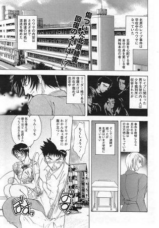 【エロ漫画】ドMだった彼女の巨乳を揉みながら顔射ぶっかけまでしてしまうw【無料 エロ同人】
