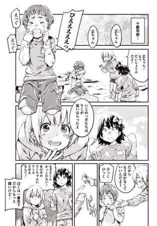 【エロ漫画】長身少女な巨女JKが男の娘に声を掛けられ中出しセクロスにw【無料 エロ同人】