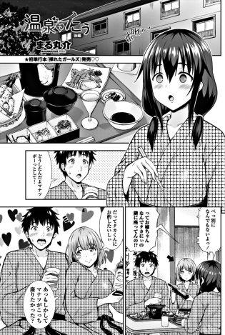 【エロ漫画】近所に住んでいる巨乳お姉さんと野外セックスで快楽絶頂!【無料 エロ同人】