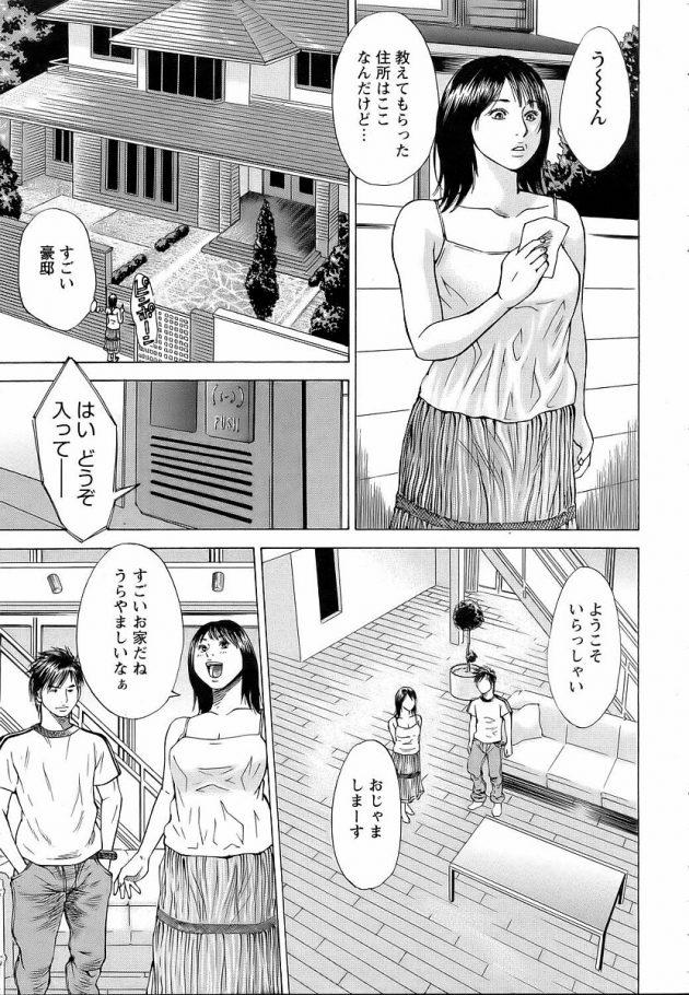 【エロ漫画】自分の秘密の趣味を打ち明けアナルファックで中出しセックス【無料 エロ同人】(345)