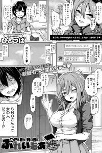 【エロ漫画】巨乳お姉さんに家に招待されそのまま爆乳を見せられ中出しセックス!【無料 エロ同人】