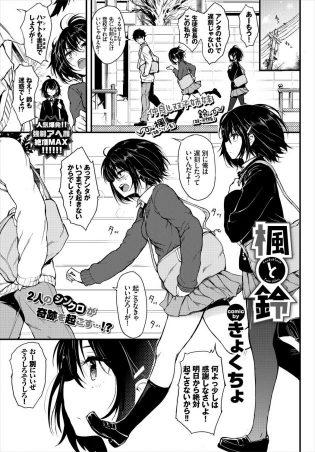 【エロ漫画】幼なじみの双子姉妹と3P姉妹丼中出しセックス!【無料 エロ同人】
