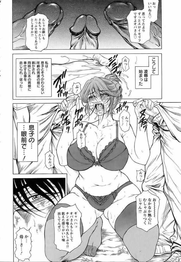【エロ漫画】外食に出掛けた母親がにいきなり不良の男たちに囲まれ輪姦レイプ【無料 エロ同人】(326)