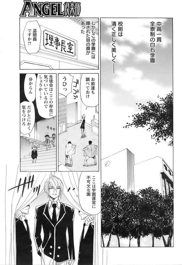 【エロ漫画】現役女子高生たちを調教し2穴乱交中出しセックス【無料 エロ同人】(10)