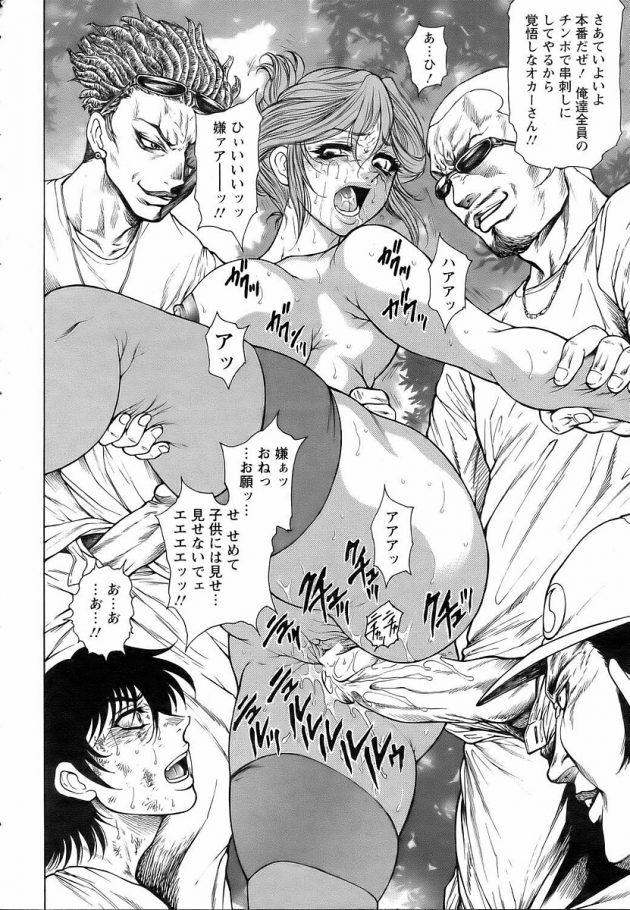 【エロ漫画】外食に出掛けた母親がにいきなり不良の男たちに囲まれ輪姦レイプ【無料 エロ同人】(330)