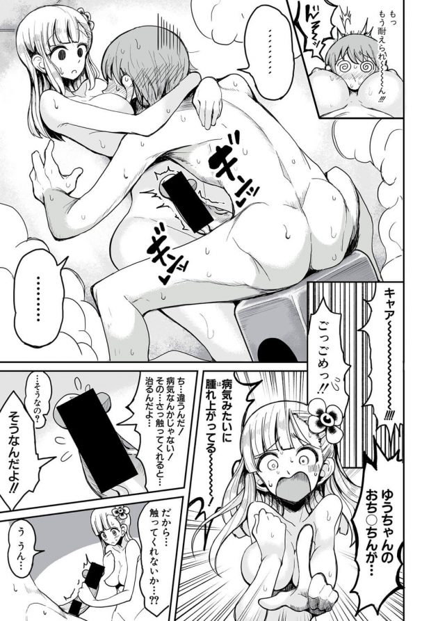 【エロ漫画】巨乳JKな彼女にお風呂で手コキでぶっかけ!【無料 エロ同人】(11)