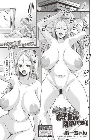 【エロ漫画】白ギャルな母親とショタな息子が親相姦中出しセックス【無料 エロ同人】