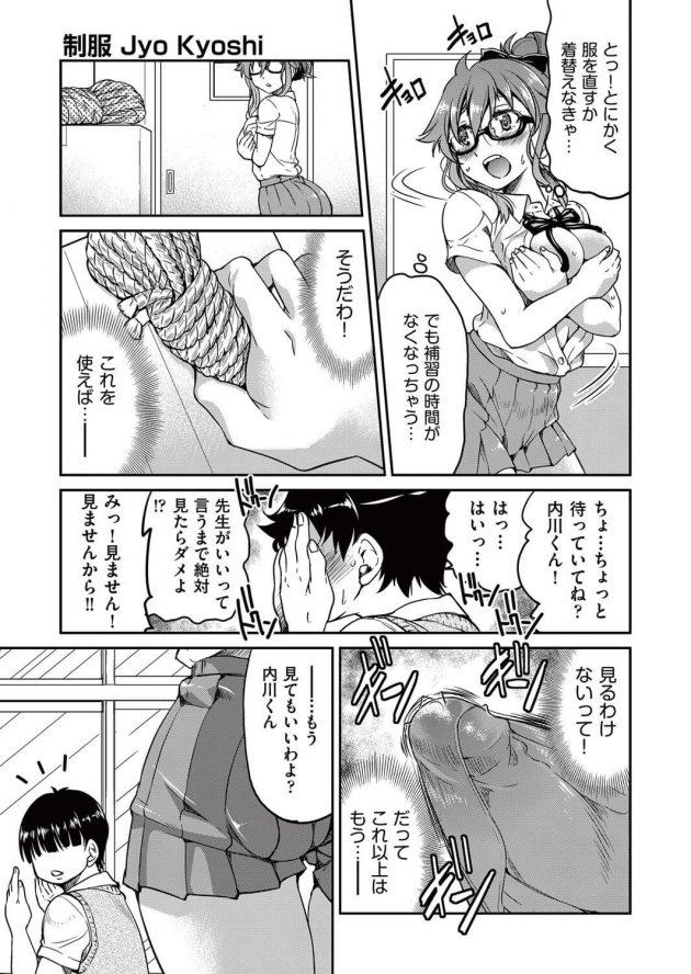 【エロ漫画】巨乳眼鏡っ子女教師が自分から緊縛拘束プレイを…!【無料 エロ同人】(11)
