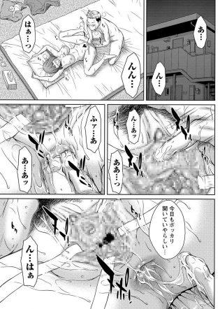 【エロ漫画】恋人に器具を使い拡張プレイや尿道プレイでマニアックセクロスw【無料 エロ同人】