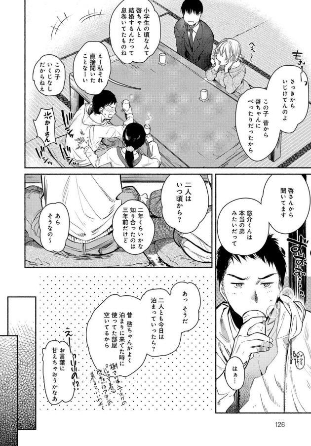 【エロ漫画】幼なじみの巨乳お姉さんがセックスをする所を見ながらオナニー【無料 エロ同人】(4)