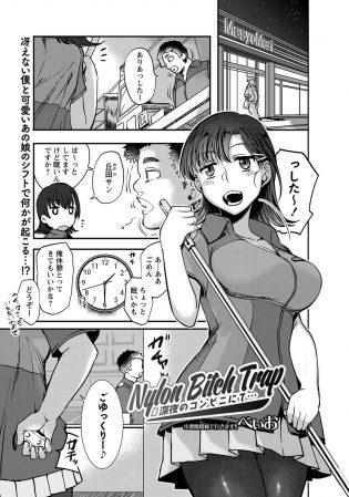 【エロ漫画】バイトをしている可愛い女の子のカバンの中に下着やローターがw!【無料 エロ同人】