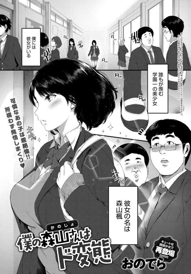 【エロ漫画】美少女な巨乳JKと保健室でイチャラブ中出しセックス!【無料 エロ同人】