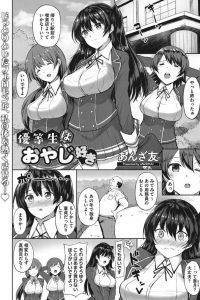 【エロ漫画】巨乳JKが用務員室のオジサンにパイズリをして口内射精!【無料 エロ同人】