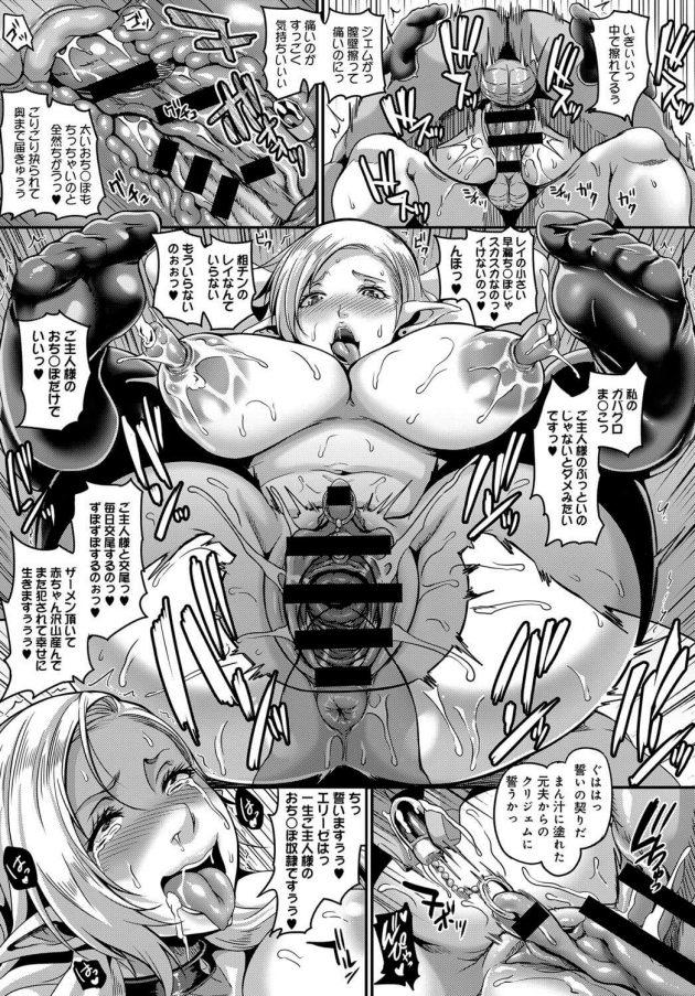 【エロ漫画】エルフの男がフェラチオやスパンキングをされNTR中出し【無料 エロ同人】(17)
