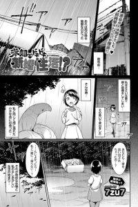 【エロ漫画】触手のある生き物と同居で巨乳を揉まれアナルを弄られまくるぞ!【無料 エロ同人】