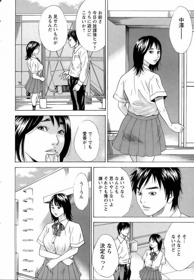 【エロ漫画】自分の秘密の趣味を打ち明けアナルファックで中出しセックス【無料 エロ同人】(344)