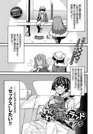 【エロ漫画】仲良くなった幼なじみの女の子とイチャラブ中出しセックスへ!【無料 エロ同人】